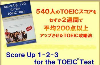 和氣布由巳のTOEIC対策 勉強法 Score Up 1-2-3 for the TOEIC(R) Test.JPG